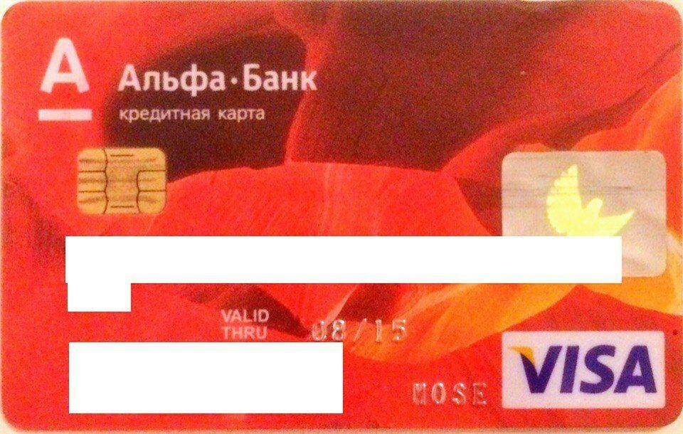 альфа банк кредитная карта ип