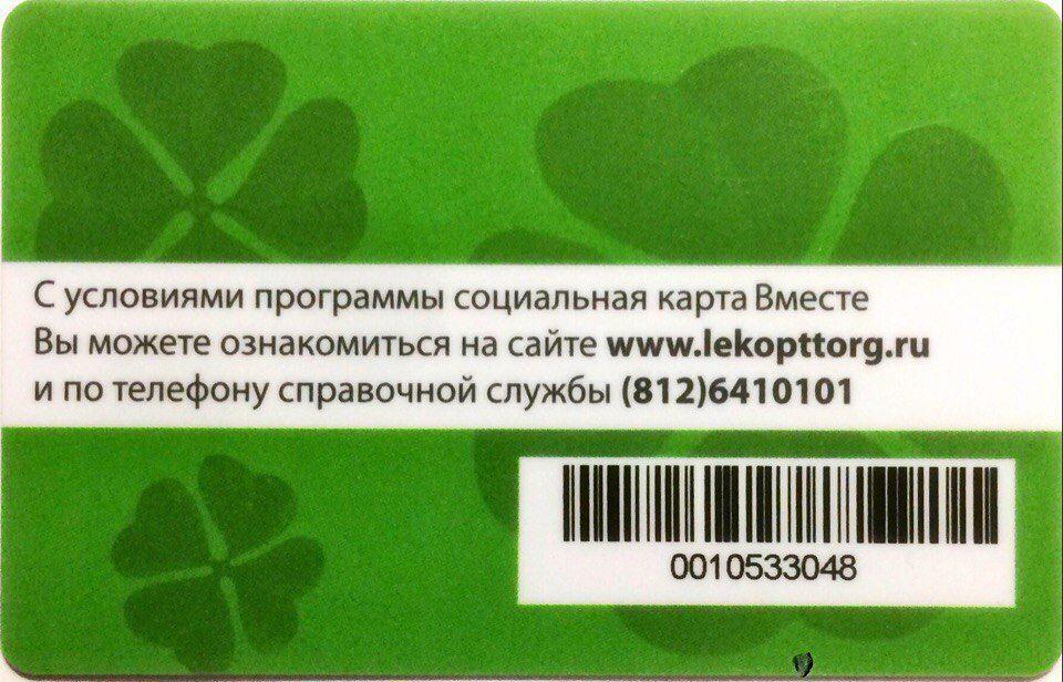 Лекоптторг аптека телефон справочной