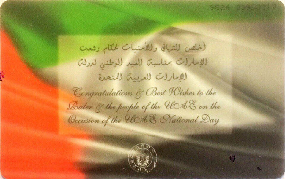 The 27th nattional day od the United Arab Emirates