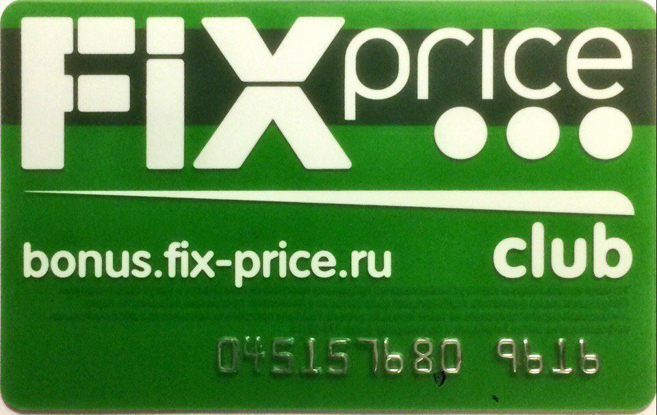 Fixprice club